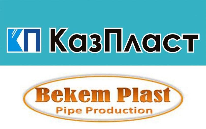 ТОО «КазПласт»/ТОО «Bekem-Plast»